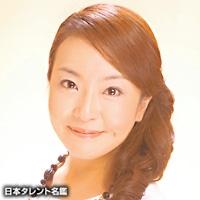 早川 恵美(ハヤカワ エミ)
