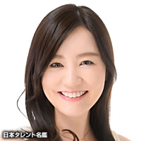 美濃岡 洋子(ミノオカ ヨウコ)