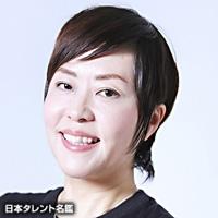 元田 牧子(モトダ マキコ)
