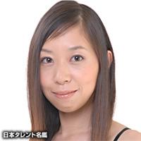 手塚 美南子(テヅカ ミナコ)