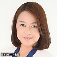 武岡 智子(タケオカ トモコ)