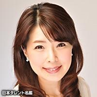 文村 泰子(フミムラ ヤスコ)