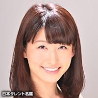 森田 雪(モリタ ユキ)
