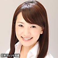 諸永 彰子(モロナガ アキコ)