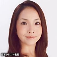 栗田 愛巳(クリタ メグミ)