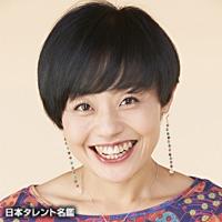 丸山 明恵(マルヤマ アキエ)