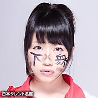 みづき あかり(ミヅキ アカリ)