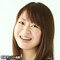 押田 佐代子(オシダ サヨコ)