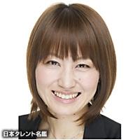 三宅 奈緒子(ミヤケ ナオコ)