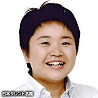 日沖 和嘉子(ヒオキ ワカコ)