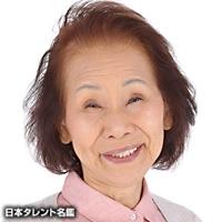 真田 登久子(サナダ トクコ)