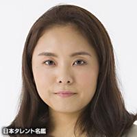 蒔田 祐子(マキタ ユウコ)