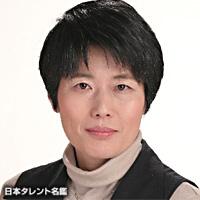 白木 匡子(シロキ キョウコ)