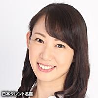 真田 慶子(サナダ ケイコ)