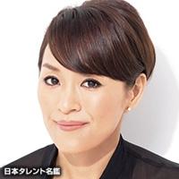 早野 實希子(ハヤノ ミキコ)