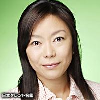 三浦 七緒子(ミウラ ナオコ)