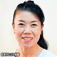 松井 純子(マツイ ジュンコ)