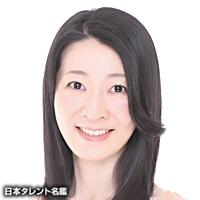 横山 亜紀子(ヨコヤマ アキコ)
