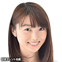 若井 久美子(ワカイ クミコ)