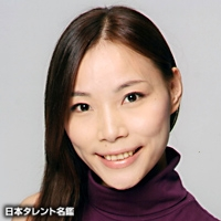 平田 絵里子(ヒラタ エリコ)