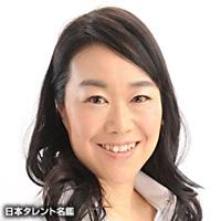 日永 貴子(ヒナガ タカコ)