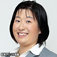 加藤 真理子(カトウ マリコ)