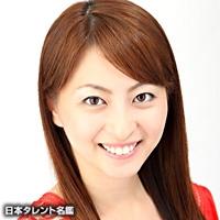 平山 愛子(ヒラヤマ アイコ)