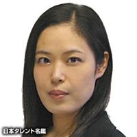 種村 江津子(タネムラ エツコ)