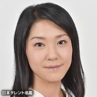 坂田 真裕子(サカタ マユコ)