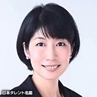 峙 由紀子(ソワ ユキコ)