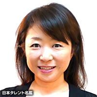 北野 祐子(キタノ ユウコ)