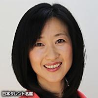 吉田 陽子(ヨシダ ヨウコ)