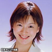 樋口 貴子(ヒグチ タカコ)