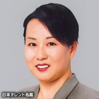 久藤 和子(クドウ カズコ)