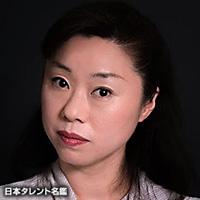 古谷 浩子(フルヤ ヒロコ)