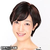 中村 恭子(ナカムラ キョウコ)