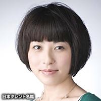 津留崎 夏子(ツルサキ ナツコ)