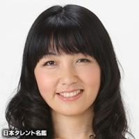 保谷 瑠美子(ホヤ ルミコ)