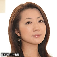 吉野 ユリ子(ヨシノ ユリコ)