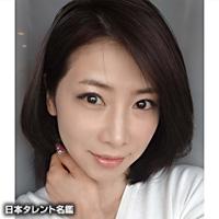 水谷 雅子(ミズタニ マサコ)