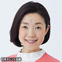 大石 洋子(オオイシ ヨウコ)