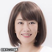 中野 信子(ナカノ ノブコ)