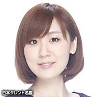 小若 和郁那(コワカ ワカナ)