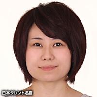 横嶋 安有美(ヨコシマ アユミ)