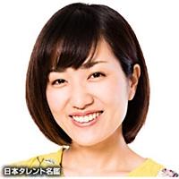 橋本 和加子(ハシモト ワカコ)