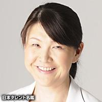 多治見 麻子(タジミ アサコ)