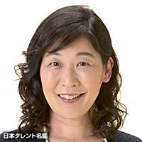 矢倉 夫佐子(ヤグラ フサコ)