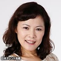 大藤 喜美子(オオフジ キミコ)