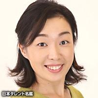 福田 温子(フクダ アツコ)