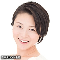 池田 祐子(イケダ ユウコ)